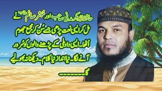Hafiz Abubakar Madni || new mehfil e Naat || Hafiz AbuBakar 2017