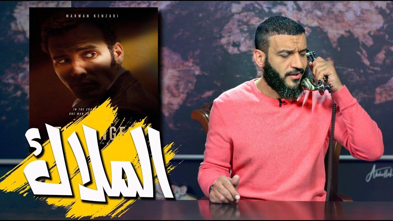 عبدالله الشريف   حلقة 36   الملاك   الموسم الثالث