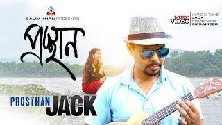 Jack - Prosthan | প্রস্থান | New Bangla Music Video 2018 | Sangeeta Exclusive
