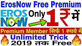 How to Activate Eros Now premium Member Free|Eros now premium member free monthly trick 100% Working