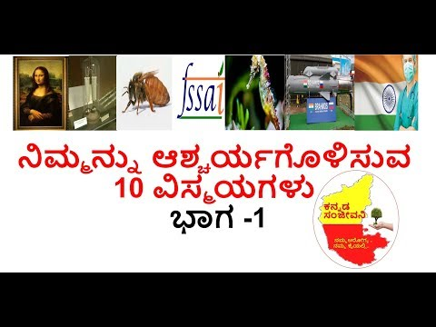 Amazing and Unknown facts in  Kannada | Interesting facts Kannada | Episode - 1 | Kannada Sanjeevani