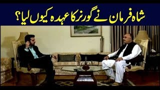 Aiteraz Hai | Adil Abbasi | ARYNews | 27 October 2018
