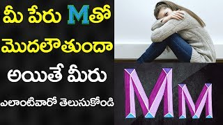 Does Your Name Start With Letter M | Unknown & Interesting Facts | VTube Telugu