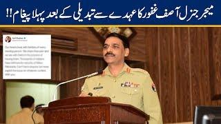 Former DG ISPR Major Gen Asif Ghafoor First Message After Transfer