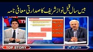 The Reporters   Sabir Shakir   ARYNews   1 April 2019