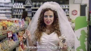 דים ולינוי הכירו במנטה ועכשיו הם מתחתנים - ישראלים אוהבים את קפה ג'ו במנטה (ארוך)