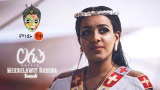 Mekdelawit Barega (Haleta) መቅደላዊት ባረጋ (ሃሌታ) - New Ethiopian Music 2021(Official Video)