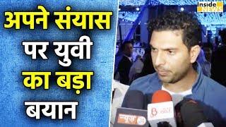 Yuvraj Singh ने किया बड़ा खुलासा, इस दिन लेंगे Cricket से संयास