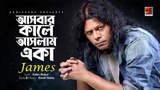 Asbar Kale Aslam Eka | by James | Bangla Song 2018 | Lyrical Video |  ☢☢ EXCLUSIVE ☢☢
