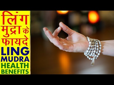 Linga Mudra Benefits for Cough Cold Sexual Health Cure Treatment लिंग मुद्रा के फायदे