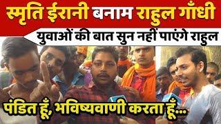 अमेठी के इन युवाओं की बात सुन नहीं पाएंगे राहुल गाँधी || Smriti Irani vs Rahul Gandhi