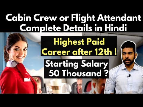 Cabin Crew or Flight Attendant Complete Details in Hindi | Interviews | Jobs | Salary | 2018