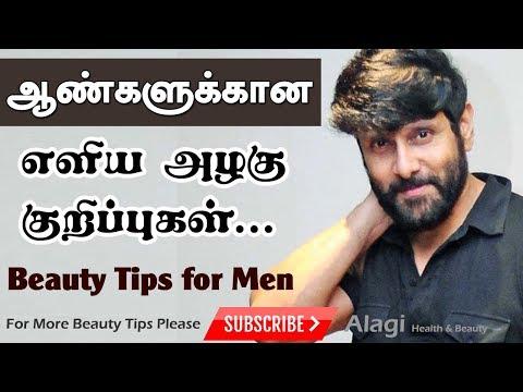 ஆண்களுக்கான எளிய அழகு குறிப்புகள் | Beauty Tips For Men in Tamil | Tamil Beauty Tips
