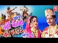 Aalha Nadi Betwa Ki Ladai Part 1 | आल्हा नदी बेतवा की लड़ाई | Surrjan Chatanya | Rathore Cassettes