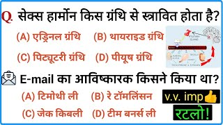 Science gk in hindi | science important questions and answers | Railway NTPC, Group-D, SSC, Police