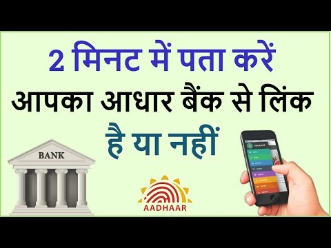 How to Check if Aadhar is Linked to Bank Account - Hindi