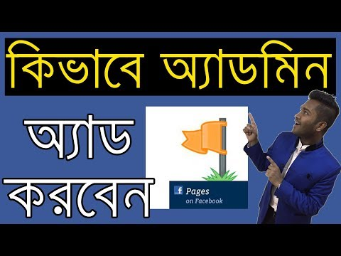 How To Create A Page Admin In Facebook Lang Bengali
