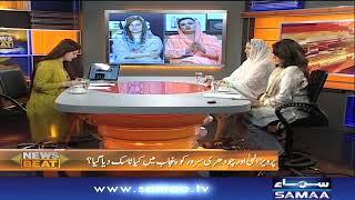 PTI Ki Mushkilaat   News Beat   Paras Jahanzeb   SAMAA TV   11 August 2018