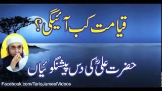 Latest Qayamat Kab Aayegi  Maulana Tariq Jameel