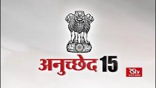 RSTV Vishesh – 01 July 2019: Article - 15   अनुच्छेद - 15