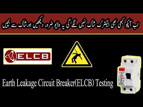 Earth Leakage Circuit Breaker(ELCB) Testing Urdu Hindi