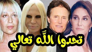فنانين مشاهير عاقبهم الله وتحولوا الي مسخ مرعب؟ عقاب شديد جداً !!!!!
