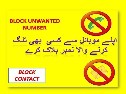 how to block unknown or unwanted number calls in mobile android urdu hindi