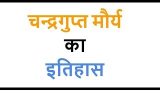 Download Chandragupta Maurya History in Hindi चन्द्रगुप्त मौर्य का इतिहास Video