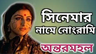 অন্তরমহল সিনেমা নামে অশ্লীলতা।। Bangla Cinema Antarmahal Review।।