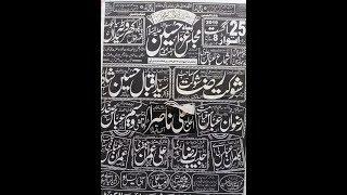 Live Majlis e aza 25 August 2019 Kahrora Syedan Saikot