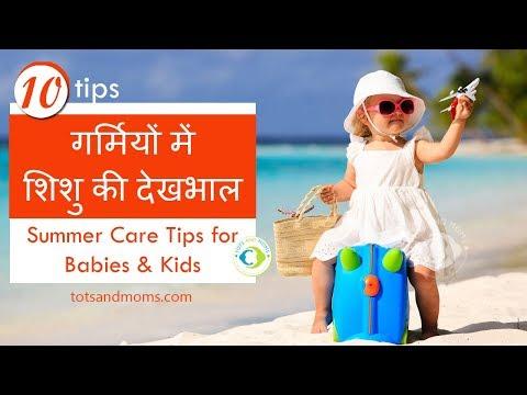 गर्मियों में शिशु की देखभाल | Summer Care for Babies & Kids in Hindi