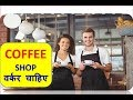 WORKERS NEED IN COFFEE SHOP 9888365665 9646934857 9988365665