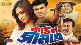 Kotin Shimar   Manna   Popy   Ahmed Sharif   Amit Hasan   Dipjol   Bangla New Movie 2017   CD Vision
