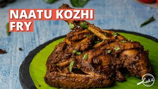 Naatu Kozhi Fry Recipe | 100% Village style Country Chicken Fry | Naatu Kozhi Varuval  | Cookd