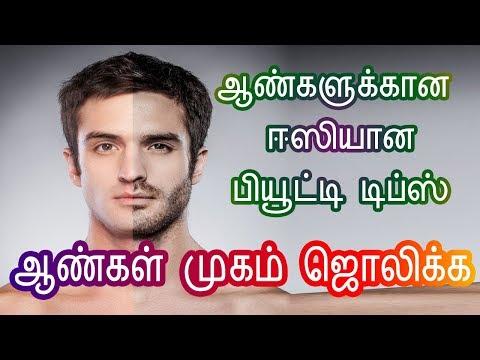 ஆண்களுக்கான சின்ன சின்ன பியூட்டி டிப்ஸ் - Beauty Tips for men FAIR FACE - Tamil Beauty Tips