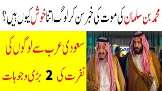 Why People Hate Saudi Arabia | King Salman And Mohammed Bin Salman | Saudi Arabia Latest | Jumbo TV