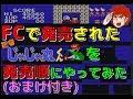 ファミコン で発売された 忍者じゃじゃ丸くん を発売順にやってみた (FC)
