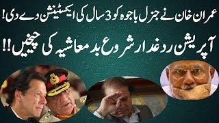 **Big News* Imran Khan Has Given 3 Years Extension To COAS Qamar Bajwa** Nawaz  Zardari Surprised