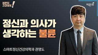 [정신과 LIVE] '정신과 의사가 생각하는 불륜' (스마트정신건강의학과 권영도)