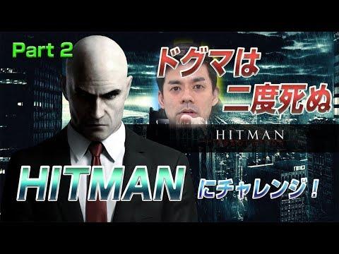 HITMANに挑戦2 ~ドグマは二度死ぬ~【XBOX】