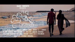 Oru Cliche Pranayam   ഒരു ക്ലീഷേ പ്രണയം Malayalam Short Film 2019