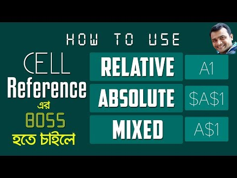 Cell Reference :How to Use Relative, Absolute, and Mixed Cell References in MS Excel Bangla