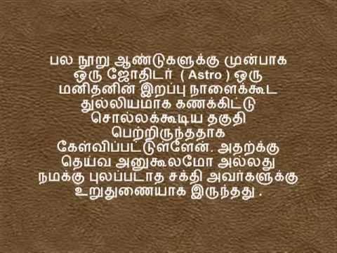 Tamil astrology prediction
