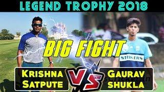 Krishna Satpute Vs Gaurav Shukla  | Legend Trophy 2018