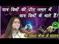 Char Dino Ki Preet Jagat Me Char Dino Ke Nate Hain Shri Vikas Gautam Ji Maharaj mp3