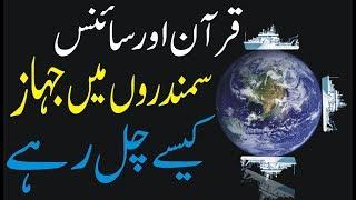Sureh Rehman Verses According to Science in Urdu Hindi -  سائنس کے حوالے سے سورہ رحمان کا معجزا