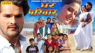 घर परिवार Khesari Lal Yadav Anjana Singh Bhojpuri Full Movies 2018 Chanda