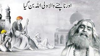 Aur Nachnay Wala Wali Allah Ban Gia/a strange story of clown/ناچنے والا ولی اللہ بن گیا-sufism
