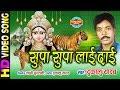 Download   Supa Supa Laai Dai - सुपा सुपा लाई दाई   Devta Jhupat He   Dukalu Yadav MP3,3GP,MP4