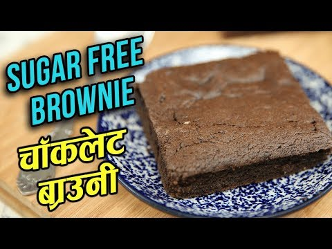 Sugar Free Chocolate Brownie Recipe - How To Make Chocolate Brownies At Home - Ruchi Bharani